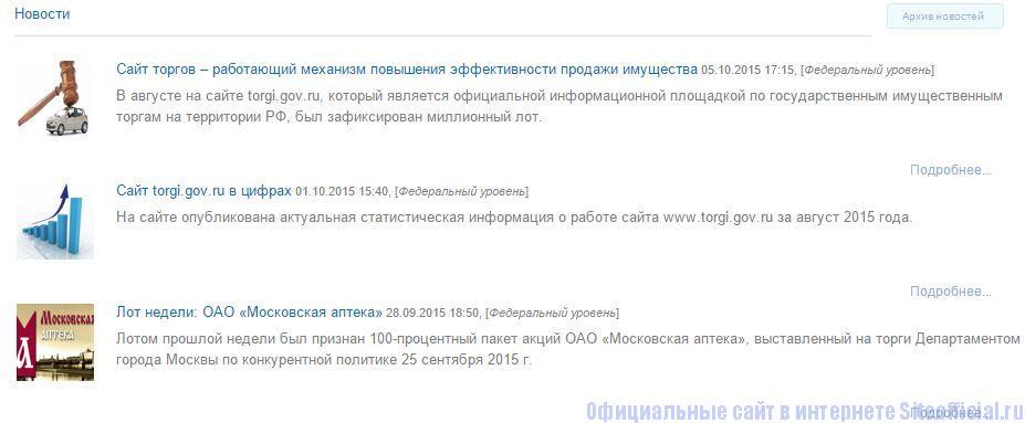 Торги Гов ру официальный сайт - Новости