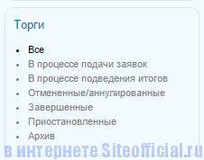 Торги Гов ру официальный сайт - Торги