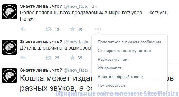 Твиттер - Твиты