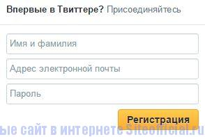Твиттер - Регистрация
