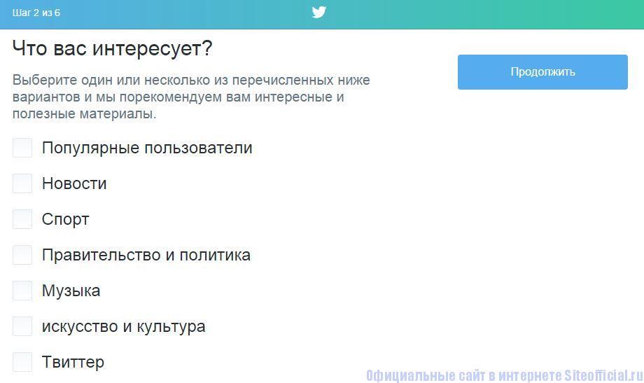Твиттер - Вкладки