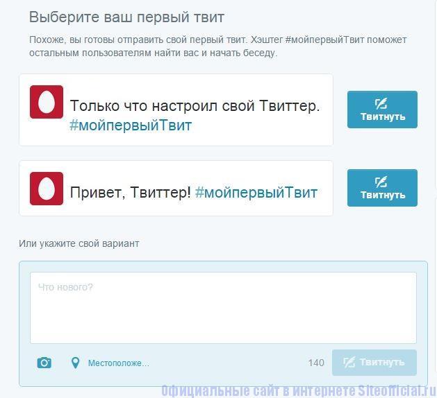 Твиттер - Создание твита