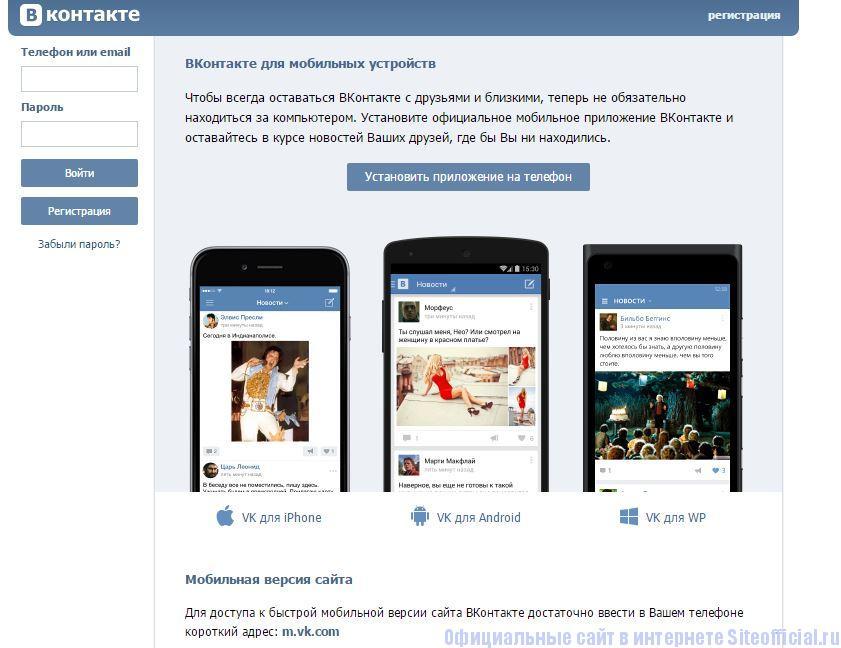 ВКонтакте - Главная страница