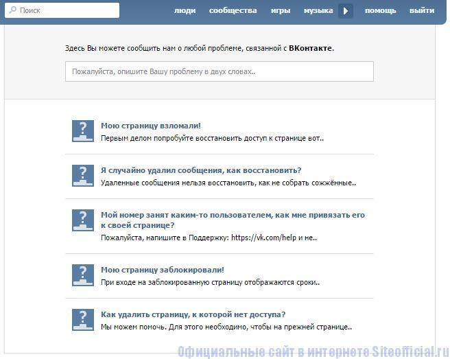 """ВКонтакте - Вкладка """"Помощь"""""""