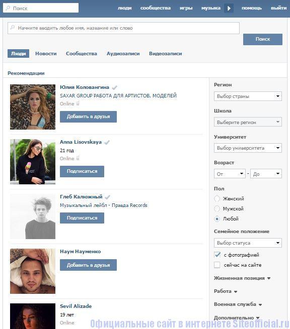 "ВКонтакте - Вкладка ""Люди"""