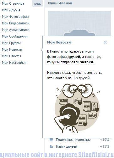ВКонтакте - Вкладки
