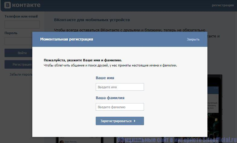 ВКонтакте - Регистрация