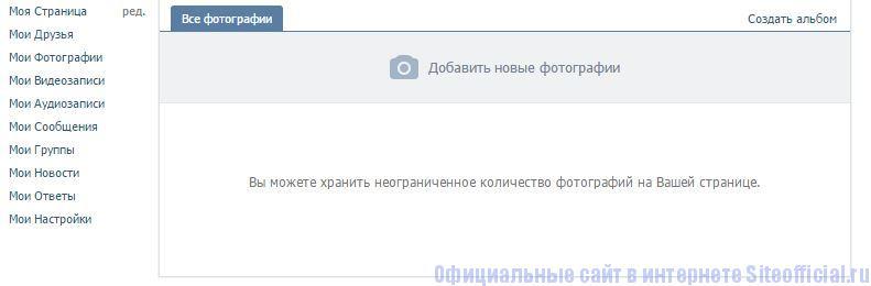 """ВКонтакте - Вкладка """"Мои фотографии"""""""