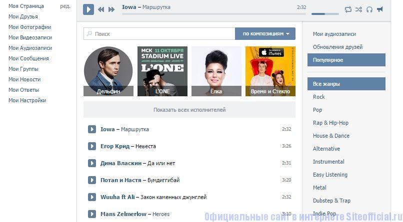 """ВКонтакте - Вкладка """"Мои аудиозаписи"""""""