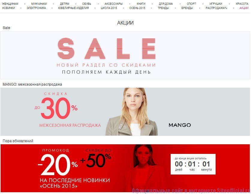 """Валдберис одежда официальный сайт - Вкладка """"Акции"""""""