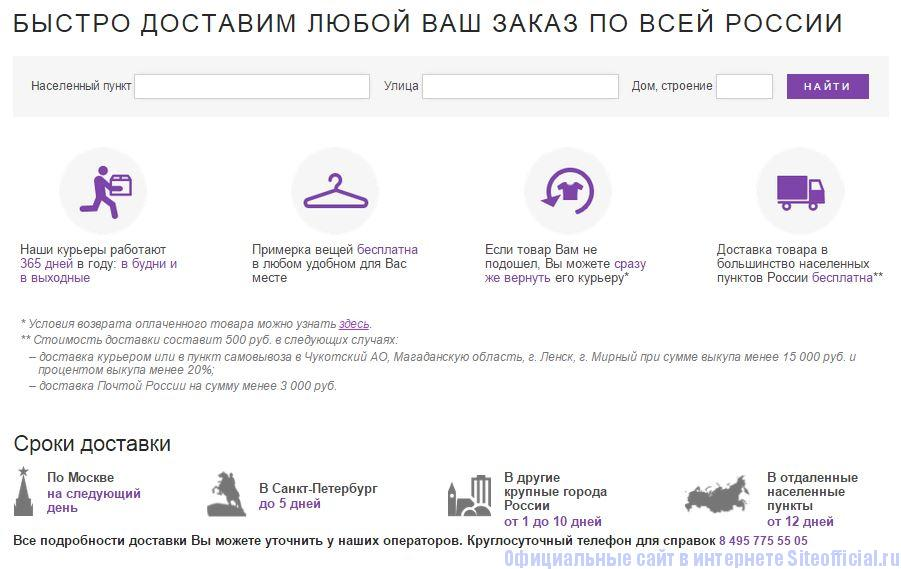 """Валдберис одежда официальный сайт - Вкладка """"Бесплатная доставка"""""""