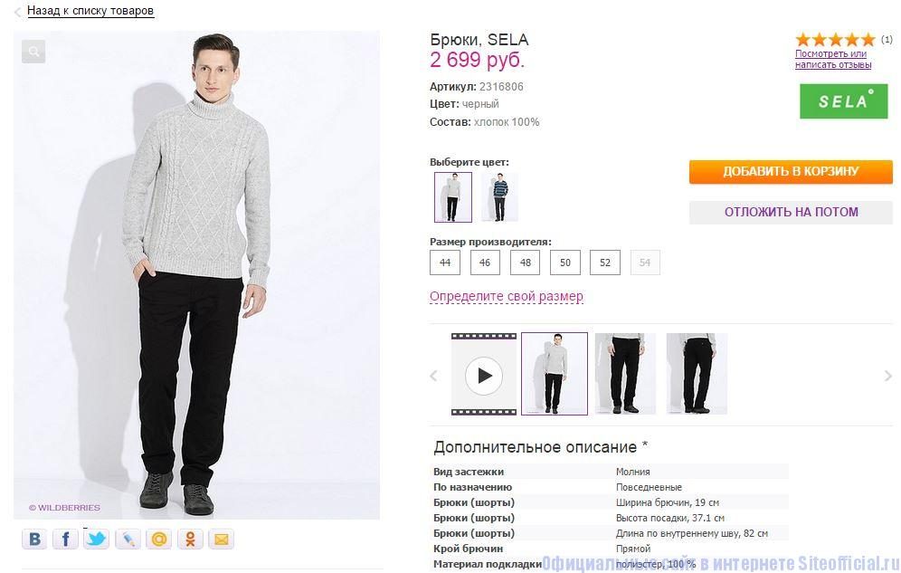 Валдберис одежда официальный сайт - Описание товара