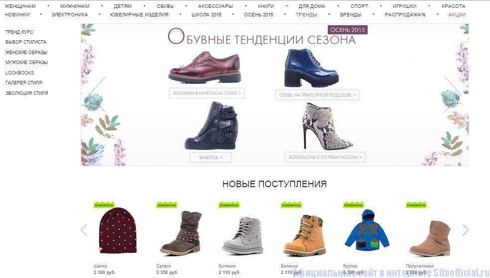 """Валдберис одежда официальный сайт - Вкладка """"Тренды"""""""