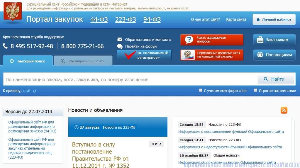 Закупки ру официальный сайт ру - Главная страница