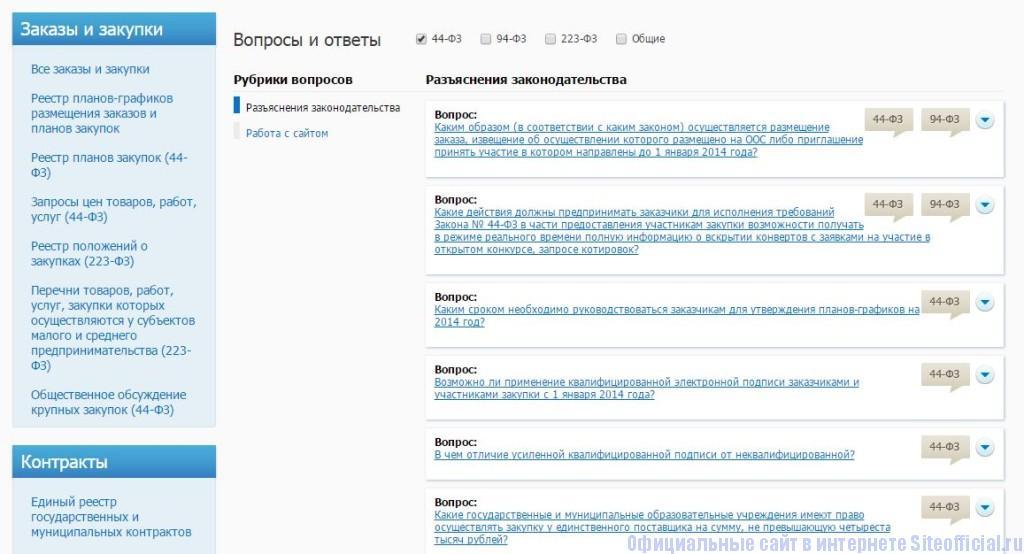 """Закупки ру официальный сайт ру - Вкладка """"Часто задаваемые вопросы"""""""