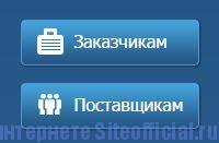 Закупки ру официальный сайт ру - Вкладки