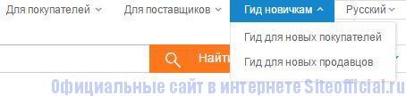 """Алибаба com официальный сайт на русском - Вкладка """"Гид новичкам"""""""
