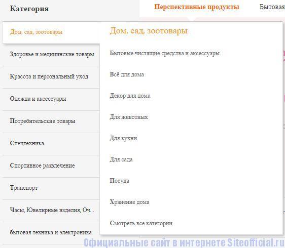 Алибаба com официальный сайт на русском - Категории товаров