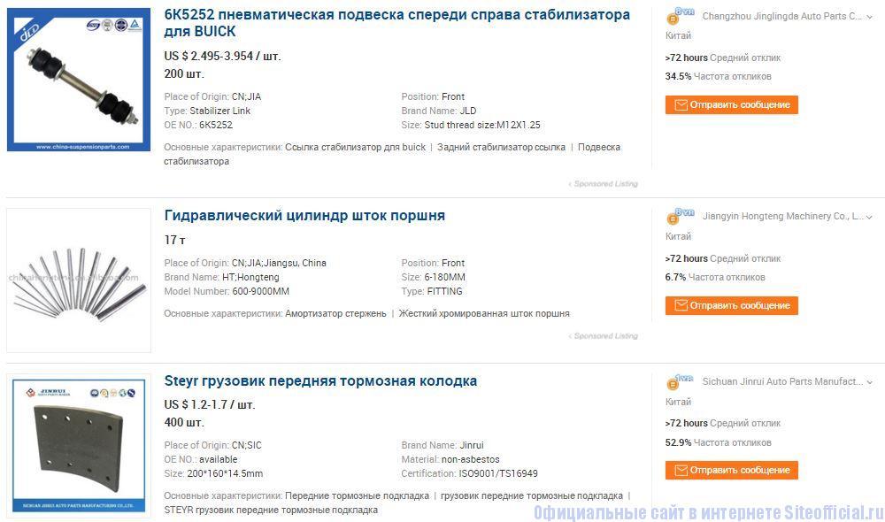 Алибаба com официальный сайт на русском - Список товаров