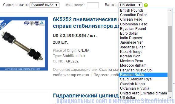 Алибаба com официальный сайт на русском - Вкладки