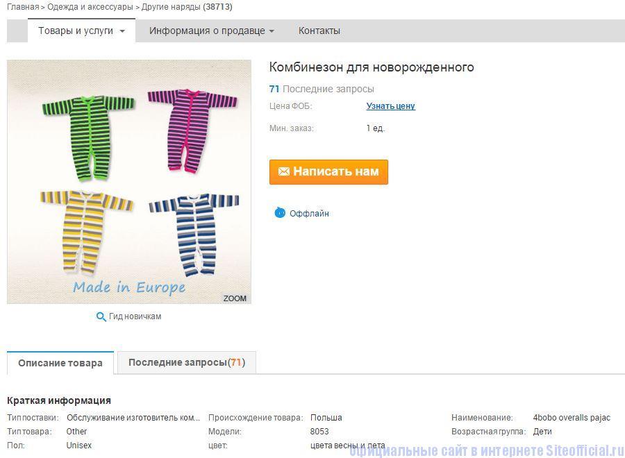 Алибаба com официальный сайт на русском - Описание товара