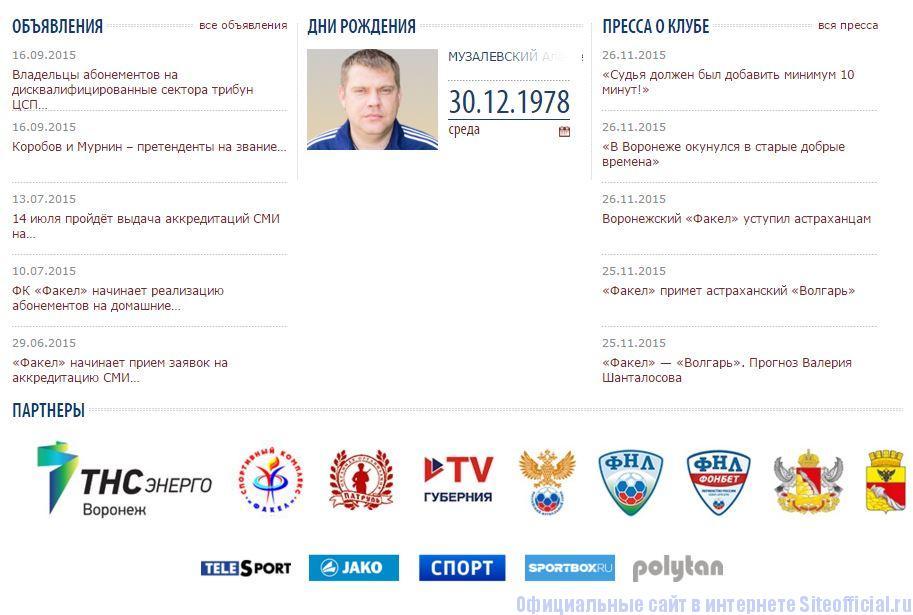 Факел официальный сайт - Вкладки