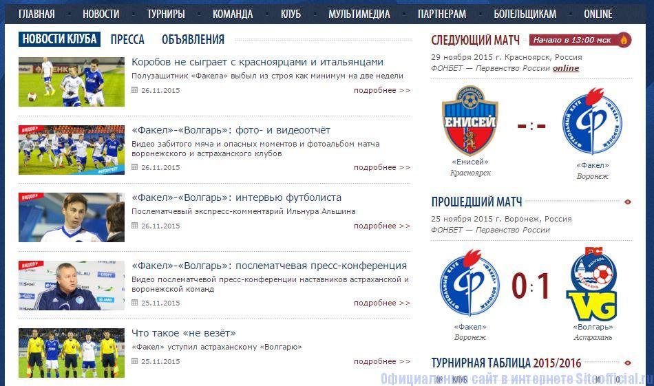 """Факел официальный сайт - Вкладка """"Новости"""""""