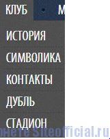 """Факел официальный сайт - Вкладка """"Клуб"""""""