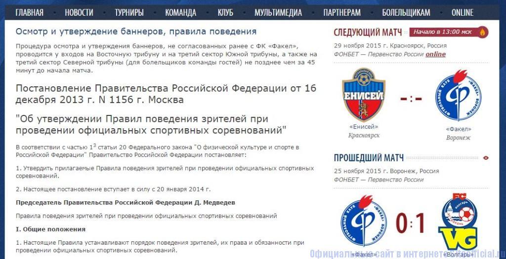 """Факел официальный сайт - Вкладка """"Болельщикам"""""""