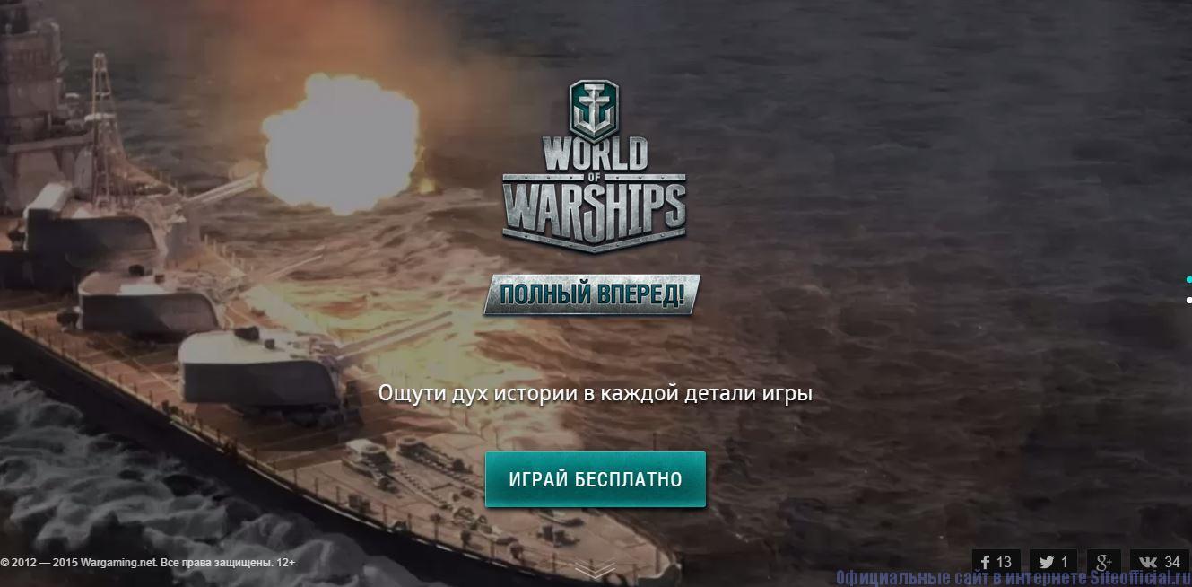 Флот.ру - Главная страница
