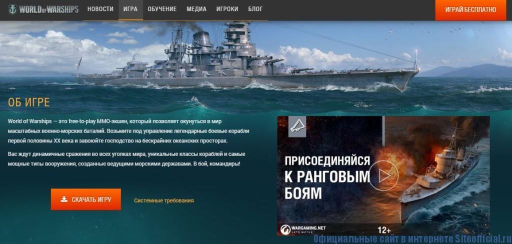 """Флот.ру - Вкладка """"Руководство по игре"""""""