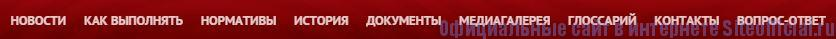 ГТО официальный сайт - Вкладки