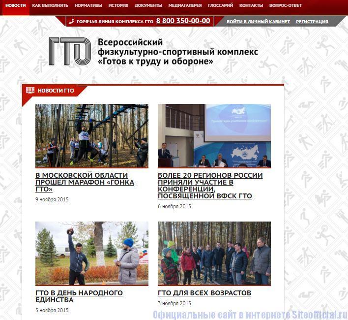 """ГТО официальный сайт - Вкладка """"Новости"""""""