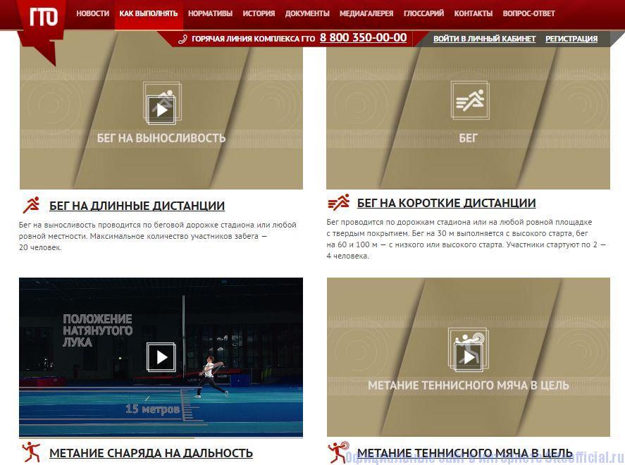 """ГТО официальный сайт - Вкладка """"Как выполнять"""""""