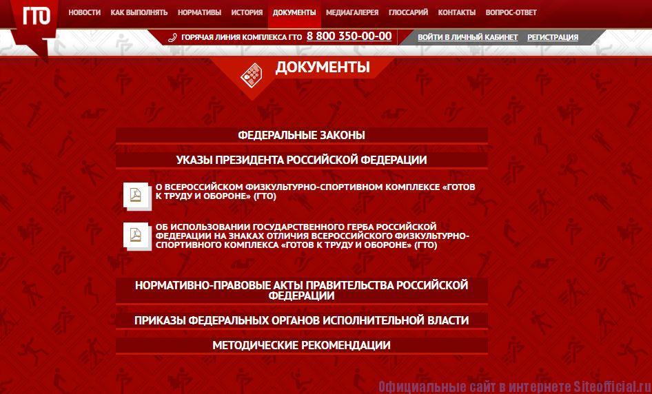"""ГТО официальный сайт - Вкладка """"Документы"""""""