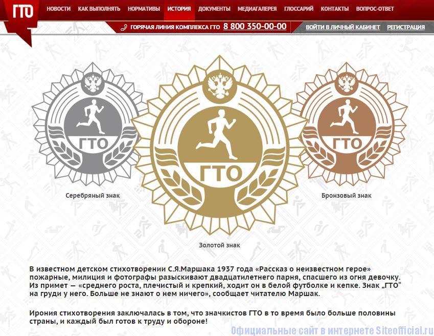 """ГТО официальный сайт - Вкладка """"История"""""""