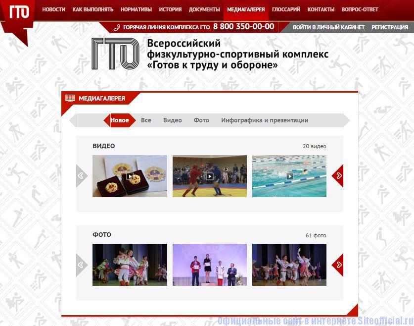 """ГТО официальный сайт - Вкладка """"Медиагалерея"""""""