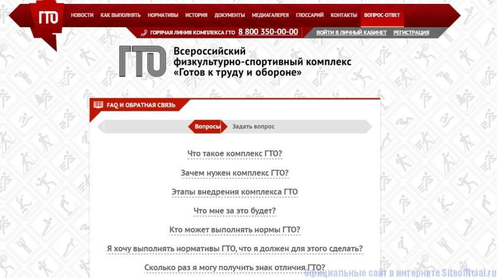 """ГТО официальный сайт - Вкладка """"Вопрос-ответ"""""""