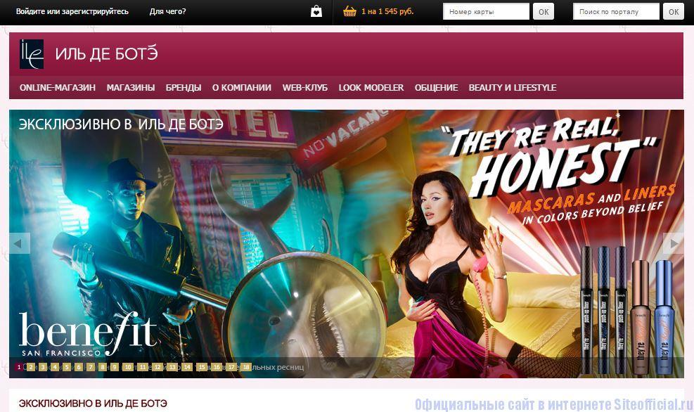 Иль де ботэ официальный сайт - Главная страница