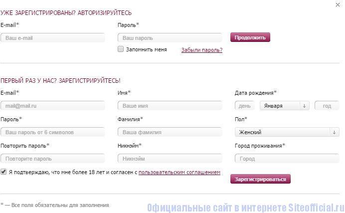 """Иль де ботэ официальный сайт - Вкладка """"Войдите или зарегистрируйтесь"""""""