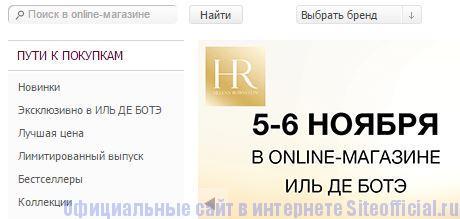 Иль де ботэ официальный сайт - Вкладки