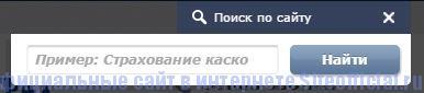 """Ингосстрах официальный сайт - Вкладка """"Поиск по сайту"""""""