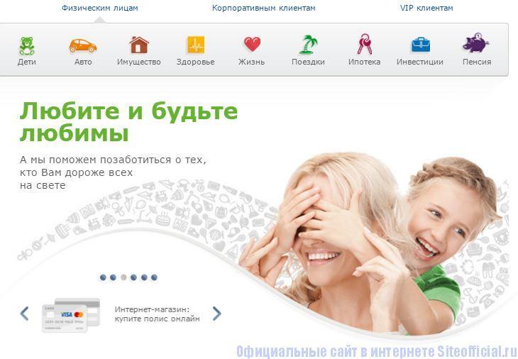 """Ингосстрах официальный сайт - Вкладка """"Физическим лицам"""""""