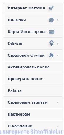 Ингосстрах официальный сайт - Вкладки