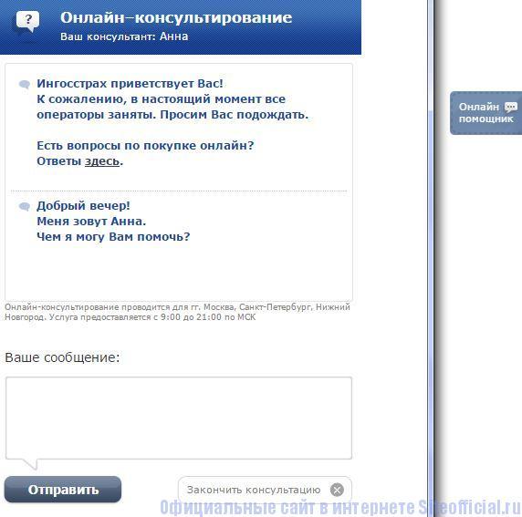 """Ингосстрах официальный сайт - Вкладка """"Онлайн помощник"""""""