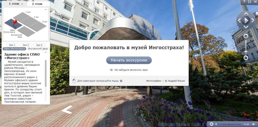 """Ингосстрах официальный сайт - Вкладка """"Музей Ингосстраха"""""""