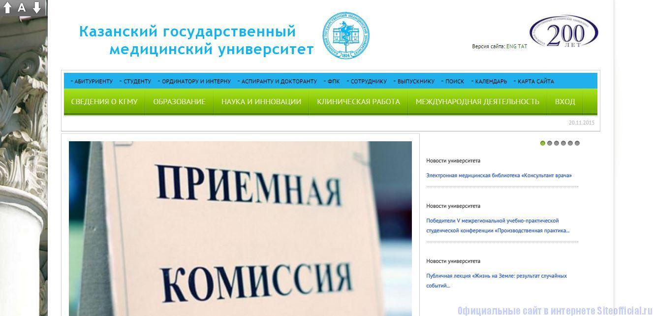 КГМУ официальный сайт - Главная страница