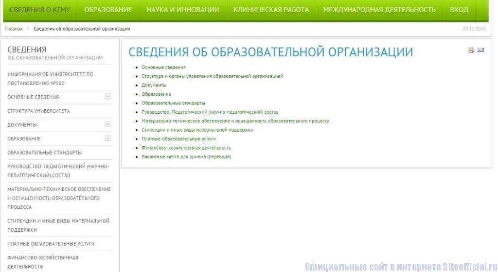 """КГМУ официальный сайт - Вкладка """"Сведения о КГМУ"""""""