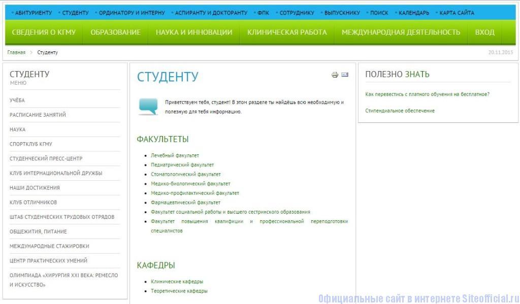 """КГМУ официальный сайт - Вкладка """"Студенту"""""""