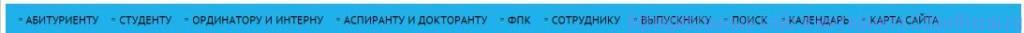 КГМУ официальный сайт - Вкладки